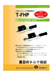 締め忘れ防止用 小型無線ポカヨケトルクレンチ「T-FHP」 表紙画像