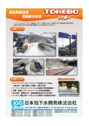凍結抑制溶液自動散布装置『トケボ~』 表紙画像