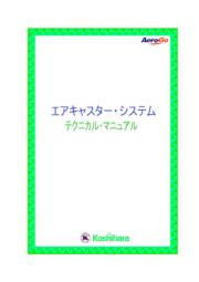 エアキャスター・システム テクニカル・マニュアル 表紙画像
