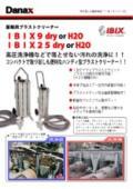 業務用ブラストクリーナー『IBIXシリーズ』