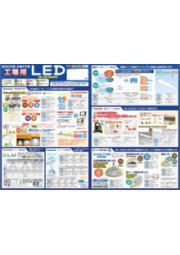 【LED照明の購入に迷ったら!】工場用LED総合チラシ ☆国産LEDメーカーを一堂にご紹介☆ 蛍光灯・水銀灯からの代替に! 表紙画像