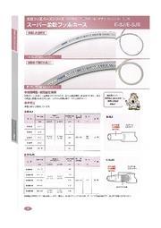 スーパー柔軟フッ素ホースE-SJ 表紙画像