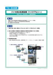 【技術資料】バイオ排水処理設備「バイオアルシー」【日本アルシー株式会社】 表紙画像