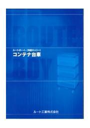 コンテナ台車「ルートボーイ(R)(伸縮キャリー)」総合カタログ 表紙画像
