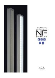 LEDスリムライト『NFシリーズ』カタログ 表紙画像