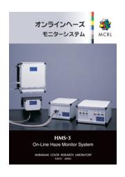 オンラインヘーズモニターシステムHMS-3 表紙画像