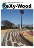 廃棄材を使用した再生木材『ReXy-Wood』【実施例進呈中】