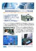 絶縁保護塗膜除去装置「CRS8000 ディコーター」