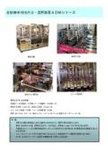 自動検体培地分注・混釈装置 ADMシリーズ 表紙画像