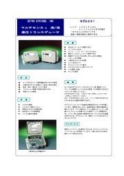 セトラ社 マルチセンス 液体/液体 差圧センサ モデル231 表紙画像