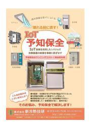 壊れる前に直す!『冷熱機器の予知保全システム』 表紙画像