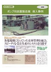 【導入事例】ポンプ同装置製造業 表紙画像