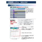 工程管理システム『MES-POP』 表紙画像