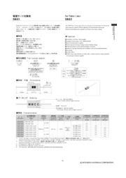 電源サージ対策用サージアブソーバ DA53 表紙画像