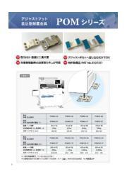 《アジャストフット差込型耐震金具》POMシリーズ 無荷重タイプ耐震金具、高・中・小重量設備向け! 工場の地震対策を! 表紙画像