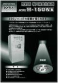 照射用 軟X線発生装置『M-150WE』 表紙画像