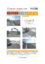 【スーパーソル施工事例】A1 沈下抑制対策工・路床軽量化の事例 表紙画像