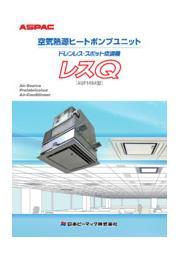 ドレンレス・スポット空調機『レスQ(AQP14BA)』 表紙画像