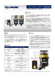 パルサールブMi 振動センサー付自動給油装置 表紙画像