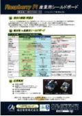 産業用シールドボード『RPI-FAS01/02』