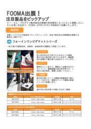【安全・衛生対策】FOOMA JAPAN 2018 6/12~15 出展情報案内 表紙画像