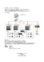 装置制御(リアルタイムOS) 産業用製造装置 表紙画像