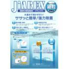細粒除菌剤『JiAREX』 表紙画像