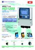 超音波レベル計 HD1200 製品カタログ