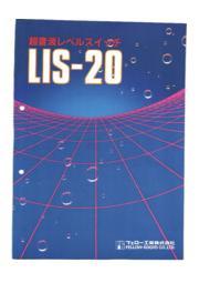 超音波レベルスイッチ『LIS-20』 表紙画像