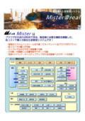 生産管理システム『Mister@real (ミスター)』