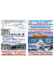 高濃度薄層浚渫工法『サブマリンクリーナー(SMC)工法』カタログ 表紙画像