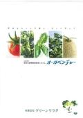 培地冷却型養液栽培システム オーガベンチャー 表紙画像