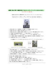 EOGモニタリングシステム(EOM-5000)の製品カタログ 表紙画像
