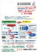 株式会社マックマシンツール 「BCP対策」 表紙画像