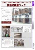 【保管機器】貫通式積層ラック カタログ 表紙画像
