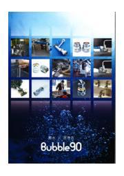 節水ノズル『Bubble 90』 表紙画像
