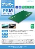 環境樹脂敷板 「プラボーくん PSM シートタイプ」 表紙画像