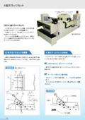 【テスト可】クーラント処理装置『K型スラッジカット』 表紙画像