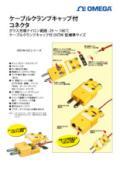 ケーブルクランプキャップ付コネクタ『OSTW-CCシリーズ』