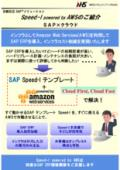 SAP×クラウド『Speed-I powered by AWS』