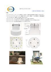 地下埋設タンク止水対策用『UPPタンクプロテクター』 表紙画像