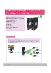 【24VDCにも対応/スリム設計】産業用 8ポートアンマネージPoEスイッチ:IPS-1080シリーズ 表紙画像