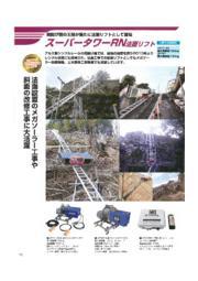 法面リフト『スーパータワーRN UP106RN』カタログ ※設置事例を公開中 表紙画像