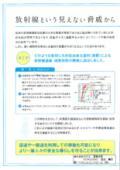 20180604 放射線遮蔽シート