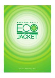 着脱式保温・断熱用バルブカバー 『ECO JACKET』 エコジャケット 表紙画像
