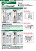 ワイヤー放電加工用 フィンガーホルダー|FHシリーズ 表紙画像