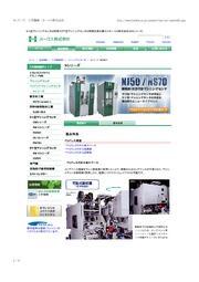 ベッドレスマシニングセンタ「Nシリーズ」の製品カタログ 表紙画像