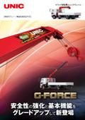 トラック架装用ユニッククレーン『G-FORCE』