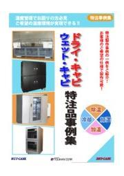 ドライ・キャビ / ウェット・キャビ 特注品事例集【全集】 表紙画像