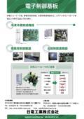 電子制御基板  表紙画像
